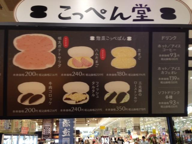惣菜系コッペパン