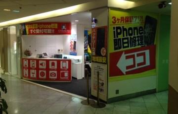 スマホスピタル京阪百貨店守口店外観1