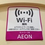 イオンモール大日でも「イオンWi-Fi」が使えるようになりました