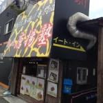 守口佐太東町 鶏もも唐揚げ専門店「熱血 唐揚塾」