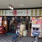 ランチで串カツが楽しめる 居酒屋 大阪満マル 守口店