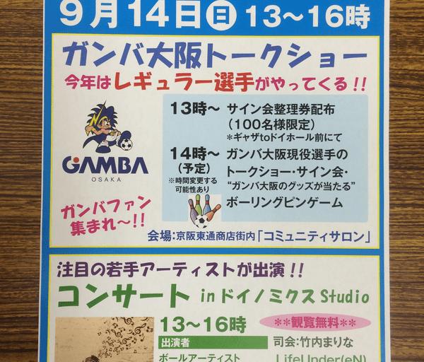 ガンバ大阪トークショー