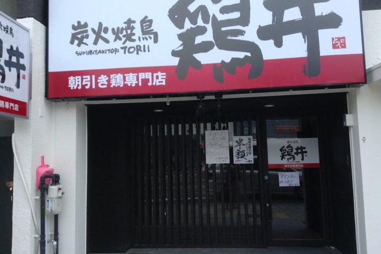 朝引き鶏専門店 鶏井