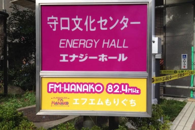 FMHanako