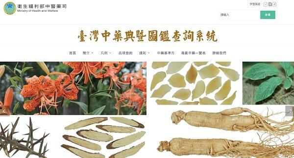 臺灣中藥典圖鑑查詢系統