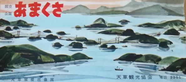 天草 四郎 観光 協会