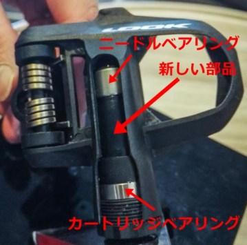 ペダル軸内部に新たなパーツを追加 LOOK KEO 2 MAXペダルが8年ぶりにモデルチェンジ。パワー伝達性と滑らかさが向上。 ニードルベアリング カートリッジベアリング