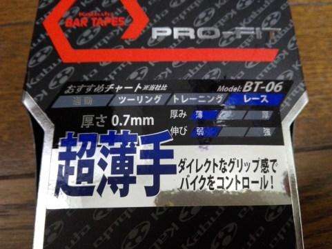 """バーテープに""""速さ""""を求めた結果。超薄手OGK『BT-06』インプレッション。"""