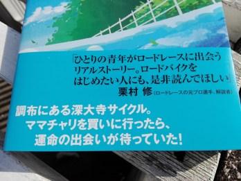 『ペダリング・ハイ』著:高千穂遥を読んだ感想 栗原修