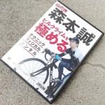 『山の神 森本誠 ヒルクライムを極める』の感想。日本一の思考とは?