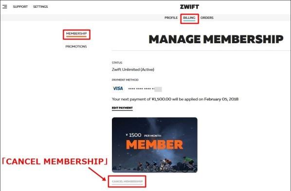 ZWIHTへの月額課金&解約する方法