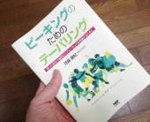 超良書『ピーキングのためのテーパリング』著:河森直紀を読んだ感想