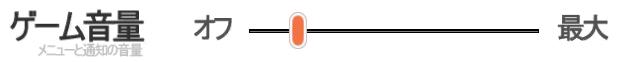 zwift ズイフト 設定方法 ゲーム音量