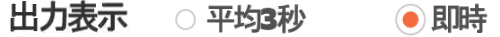zwift ズイフト 設定方法 出力表示