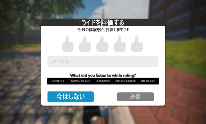ZWIFT(ズイフト)「メニュー」画面の詳細説明 ライドを評価する