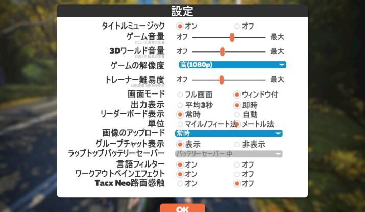 ZWIFT(ズイフト) 「設定」画面の詳細説明