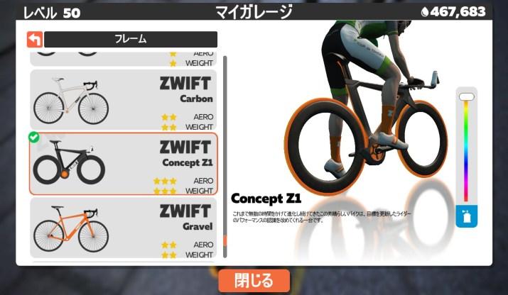ZWIFT(ズイフト) 全74種のバイクフレーム入手方法