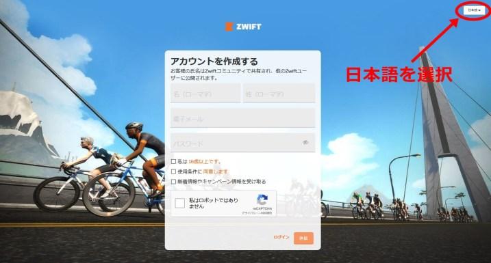 ZWIFT(ズイフト) 5分で完了!インストール & アカウントの作成する方法