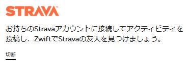 ZWIFTとSTRAVAの連携方法