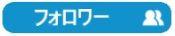 フォロワー ライド終了 ZWIFT(ズイフト)「メニュー」画面の詳細説明