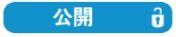 公開 ライド終了 ZWIFT(ズイフト)「メニュー」画面の詳細説明