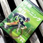 【レビュー/感想】辻善光『逆説ロードバイク理論 40~50代でも伸びる!技術/トレーニング/機材』