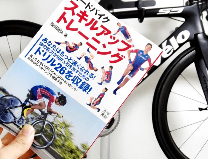 体の動かし方の最適化『ロードバイクスキルアップトレーニング』著:福田昌弘