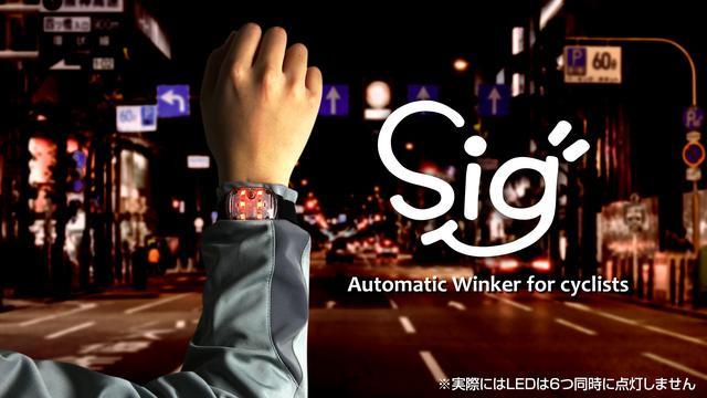 """善は急げ!「光る手信号」を形にしたライト『sig""""』【クラウドファンディング】"""