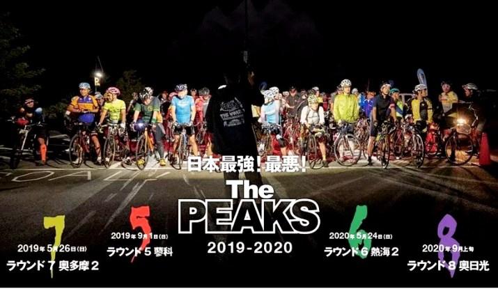 獲得5000mオーバー『The PEAKS ラウンド7 奥多摩2』開催!