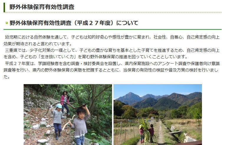 三重県「野外体験保育有効性調査」(平成27年度)調査結果