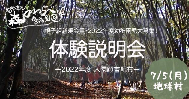 【2022年度園児・親子組会員 大募集】森のわらべ体験説明会 7/5