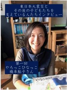 東日本大震災とその後の子どもたちを 支えている人たちインタビュー 第一回
