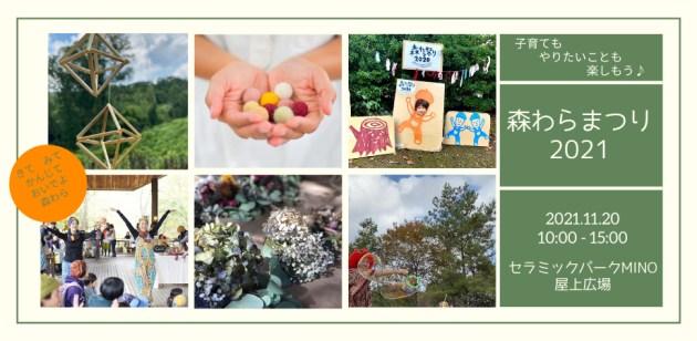 【参加者募集!】森わら祭り2021 ー森のわらべ多治見園ー