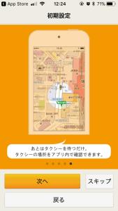 らくらくタクシー画面5