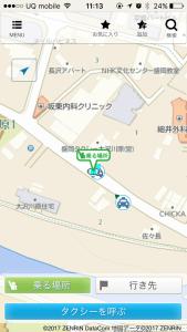 らくらくタクシー画面12
