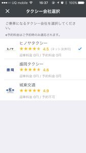 全国タクシーアプリ画面9