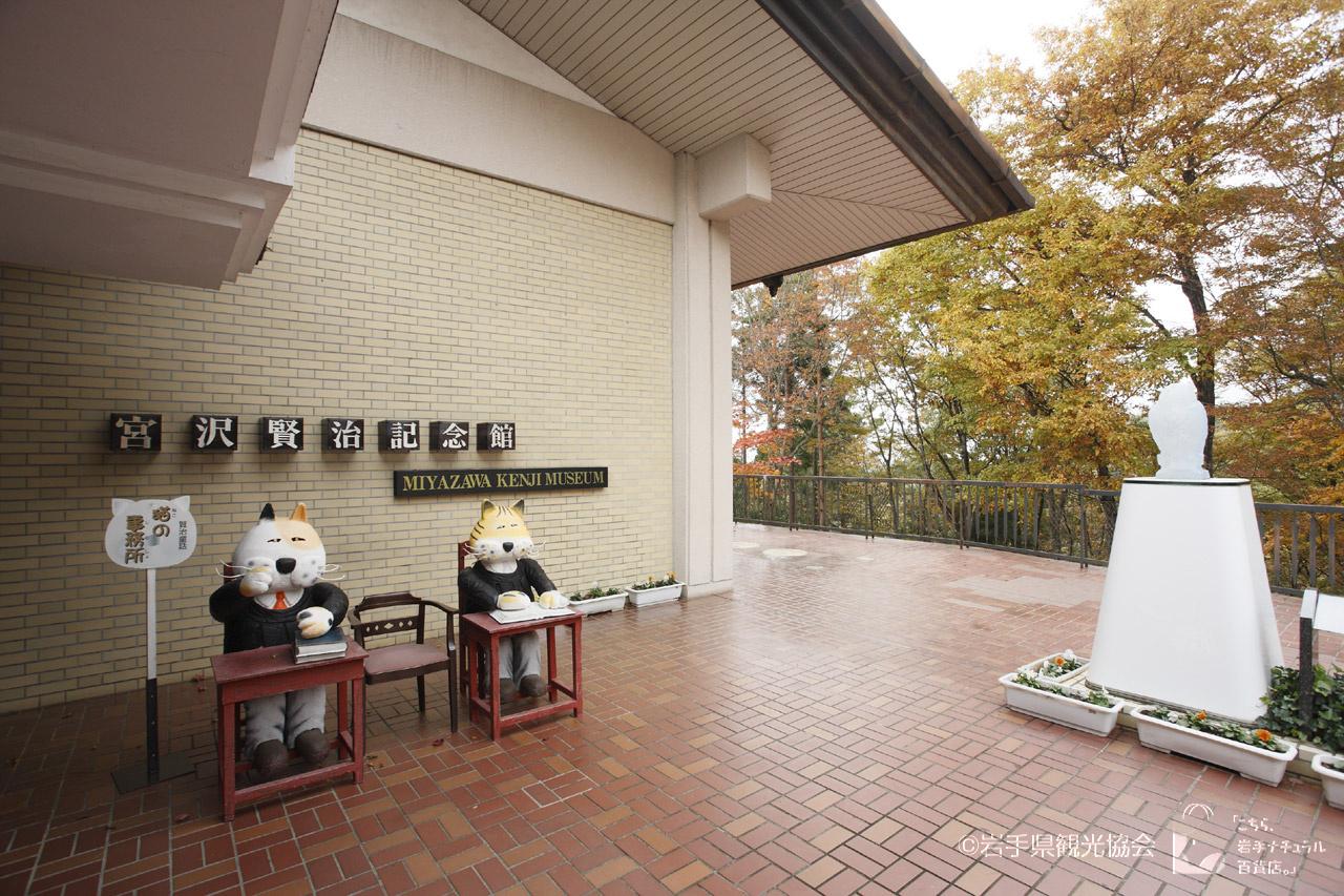 花巻賢治記念館