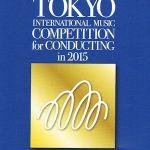 """プロの指揮者の登竜門<em style=""""font-size: 12px; color: #999999; """">東京国際音楽コンクール</em>に応援!"""