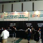 SCAJ2015に行ってきました。