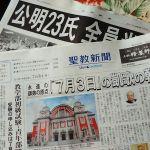 7月3日の東京凱歌の朝が来た!