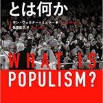 民主主義の脅威としてのポピュリズム