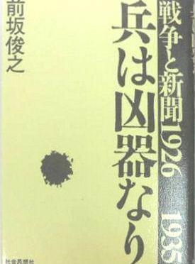 昭和初期のジャーナリズム