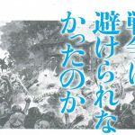 戦前のポピュリズム「日比谷焼き打ち事件」