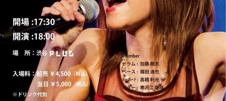 『森下玲可 Birthday Live 2018~天命知命〜さて一緒に呑みますか?~』