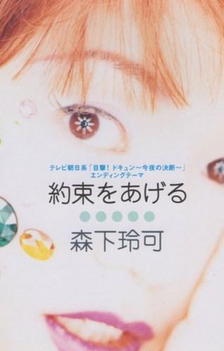 森下玲可 4th Single 「約束をあげる」 1995/12/16 BMGビクター