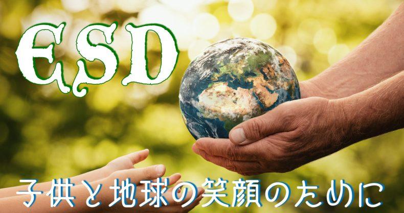ESD〜子供と地球の笑顔のために