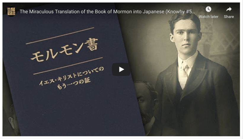 The Miraculous Translation of the Book of Mormon into Japanese