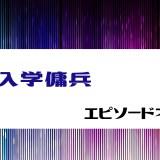 漫画「入学傭兵」47話のあらすじと感想!ネタバレ有り