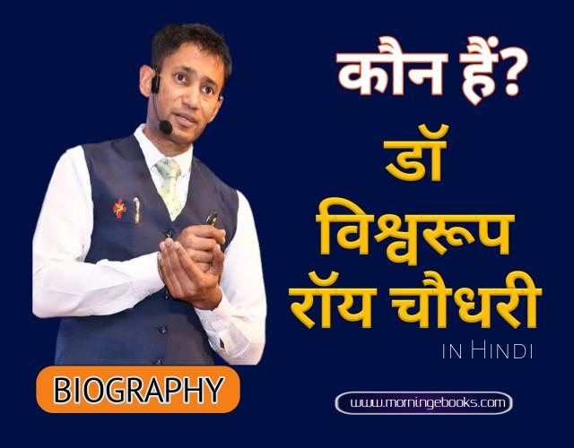 bishwaroop roy chowdhury biography in hindi