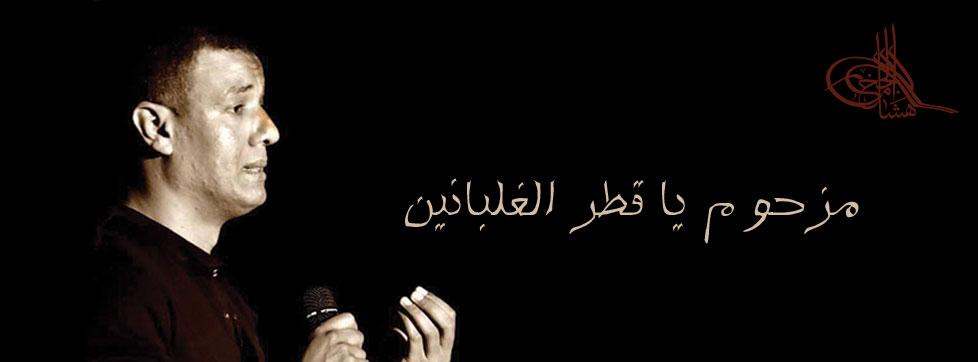 قصائد هشام الجخ تعرف على قصائد هشام الجخ صباح الحب